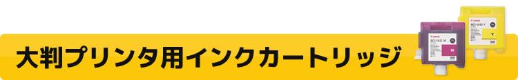 大判プリンタ用インクカートリッジ
